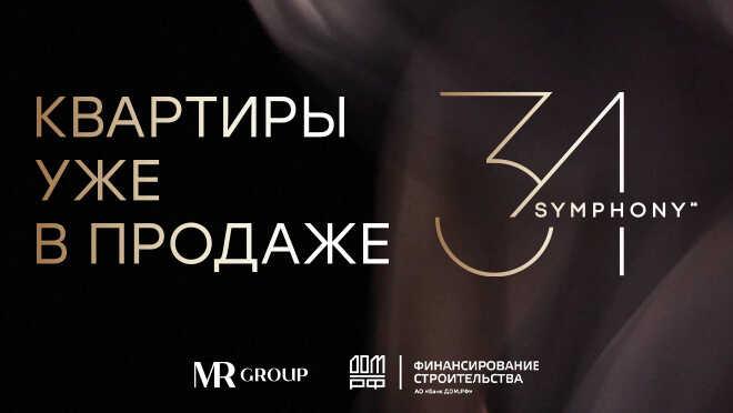 Старт продаж ЖК Symphony 34 Квартиры в инновационном ЖК